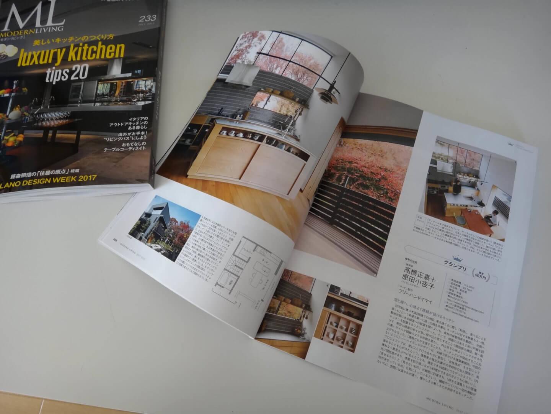 桜町の住宅「リネアタラーラ オーダーキッチン グランプリSHOW 2017」グランプリ受賞は雑誌でも取り上げられました