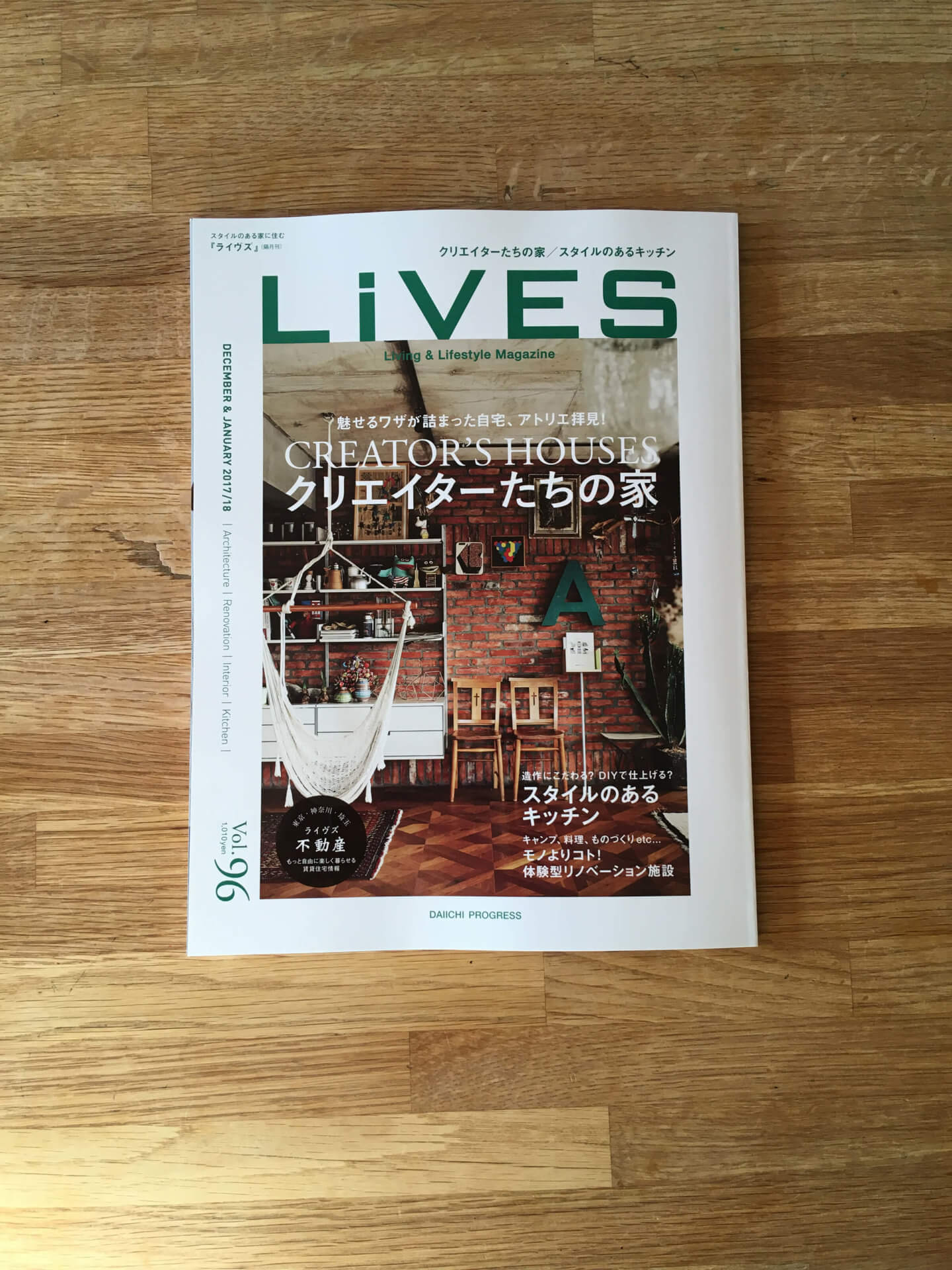 LIVES vol.96