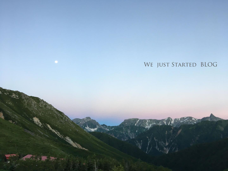 We Just Started Blog